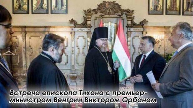 Журнал «Венгрия для Вас» рассказал о ходе выполнения государственной программы поддержки православных храмов в Венгрии