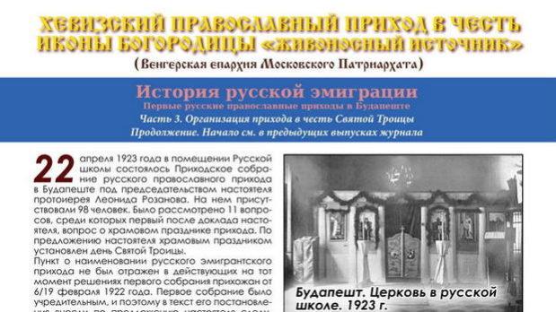 Продолжение статьи об истории первых русских эмигрантских приходов в Будапеште