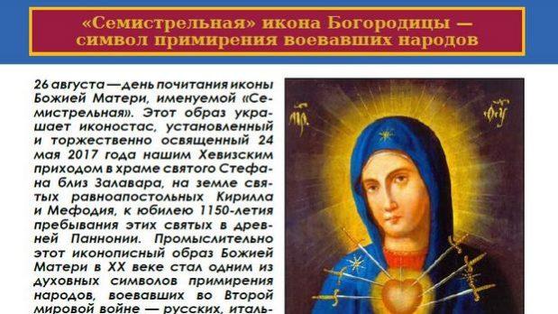 «Семистрельная» икона Богородицы — символ примирения воевавших народов