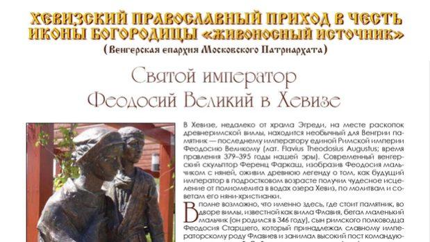 Статья о детстве императора Феодосия Великого в Хевизе