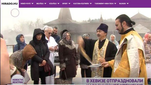 Венгерские телеканалы показали репортажи о православном празднике Крещения Господня в Хевизе