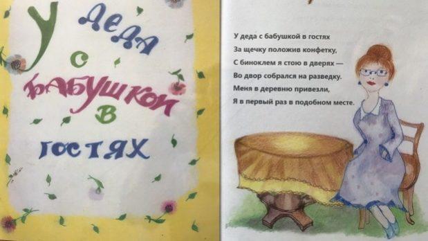 Новая книга на русском языке для малышей воскресной школы Хевизского прихода